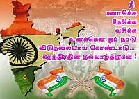 Tamil Happy independence-day
