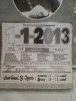 Useful tamil calendar